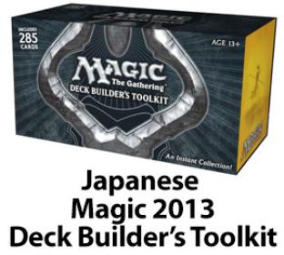Japanese Deck Builder's Toolkit Magic - 2013 Core Set Edition