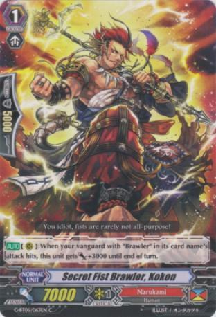 Secret Fist Brawler, Kokon
