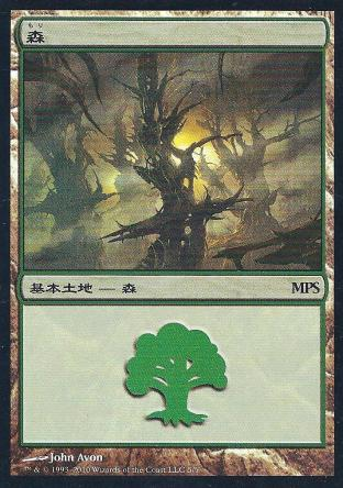 Forest (2010 Japanese MPS League Promo)
