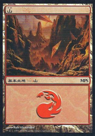 Mountain (2009 Japanese MPS League Promo)