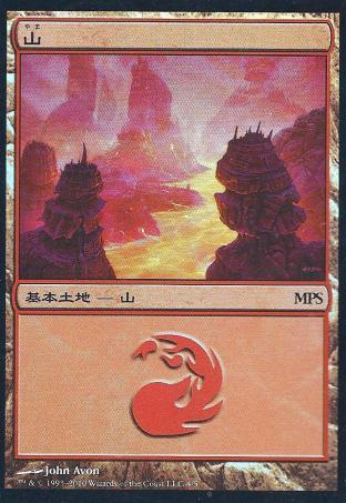 Mountain (2010 Japanese MPS League Promo)