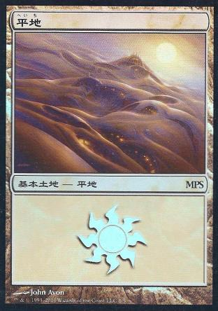 Plains (2010 Japanese MPS League Promo)