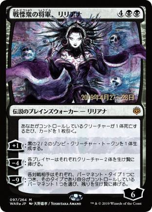 Liliana Dreadhorde General (JPN Alternate Art PRERELEASE)