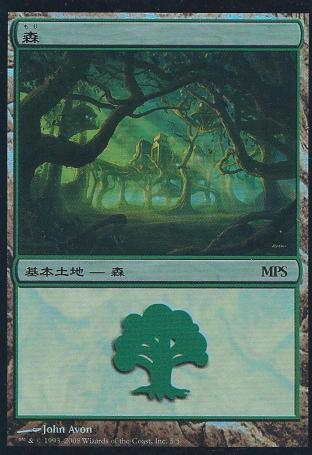 Forest (2008 Japanese MPS League Promo)