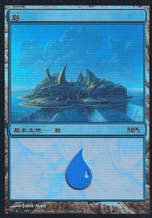 Island (2008 Japanese MPS League Promo)