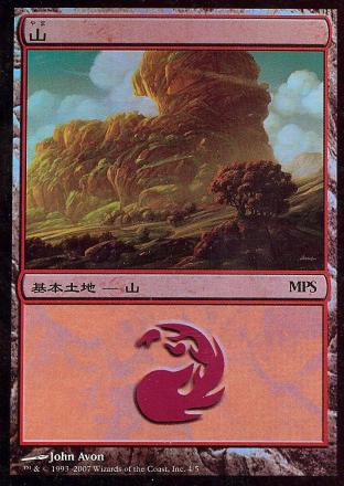Mountain (2007 Japanese MPS League Promo)