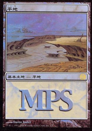 Plains (2006 Japanese MPS League Promo)