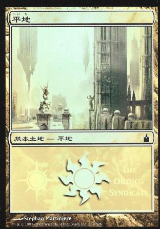 Plains (The Orzhov Syndicate)