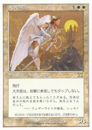 Archangel (Japanese Glossy Gotta Magazine Promo)