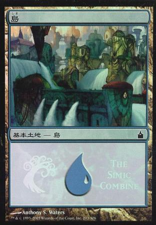 Island (The Simic Combine)