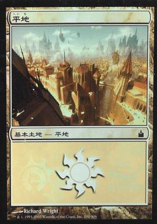 Plains (The Boros Legion)