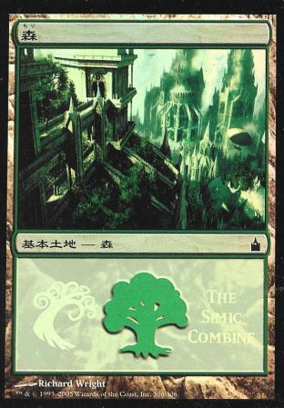 Forest (The Simic Combine)