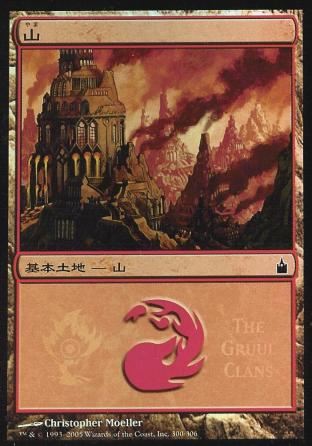 Mountain (The Gruul Clans)