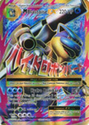 Mega Blastoise EX (Full Art)